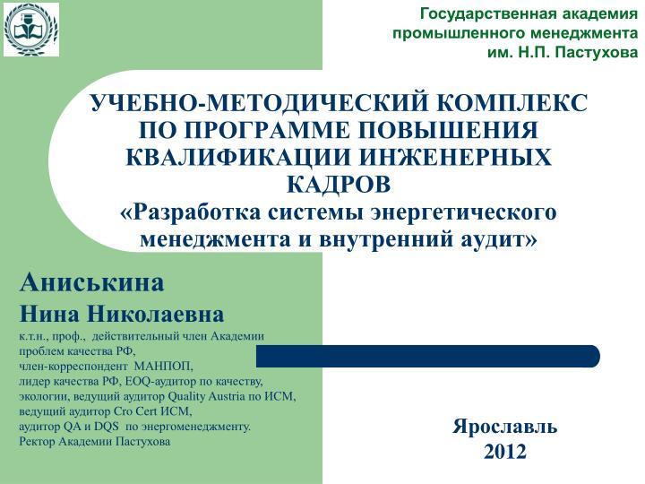 УЧЕБНО-МЕТОДИЧЕСКИЙ КОМПЛЕКС