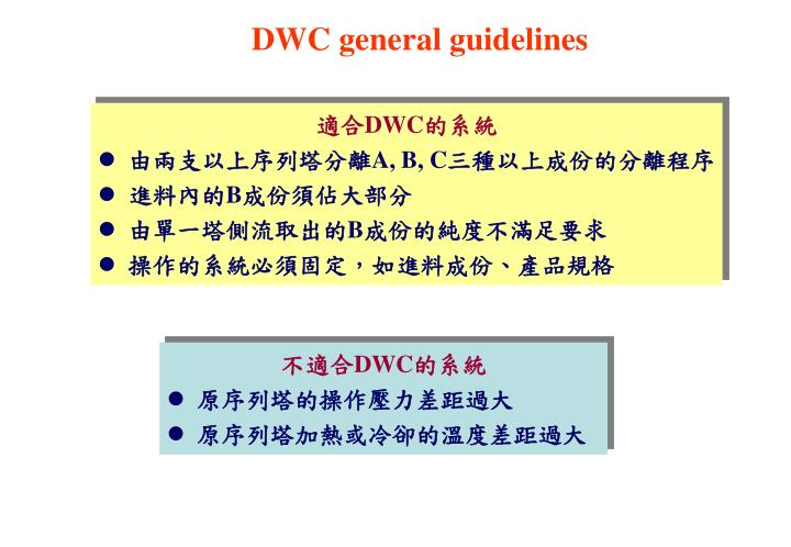 DWC general guidelines