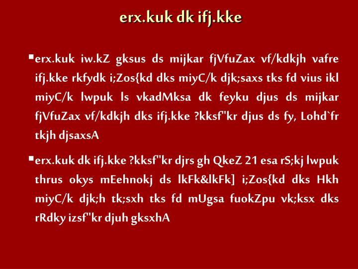 erx.kuk dk ifj.kke