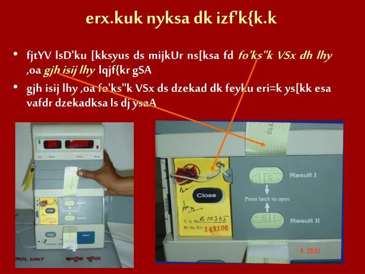 erx.kuk nyksa dk izf'k{k.k