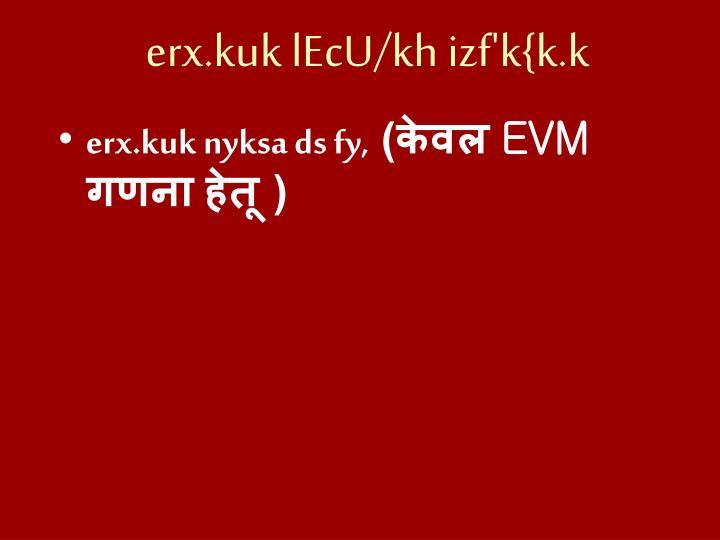 erx.kuk lEcU/kh izf'k{k.k