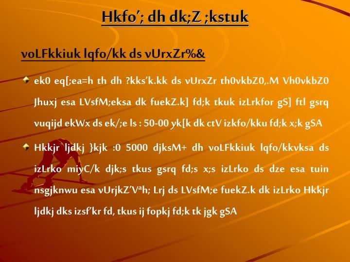 Hkfo; dh dk;Z ;kstuk