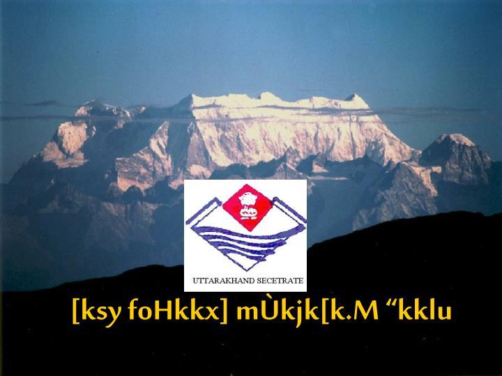 [ksy foHkkx] mkjk[k.M kklu
