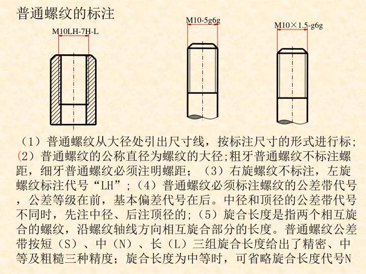M10LH-7H-L