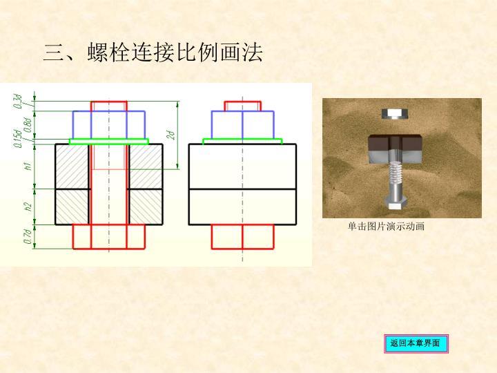 三、螺栓连接比例画法