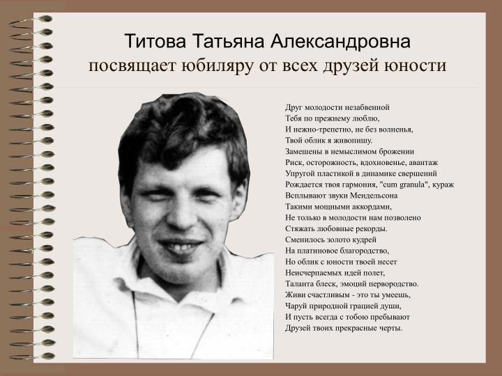 Титова Татьяна Александровна