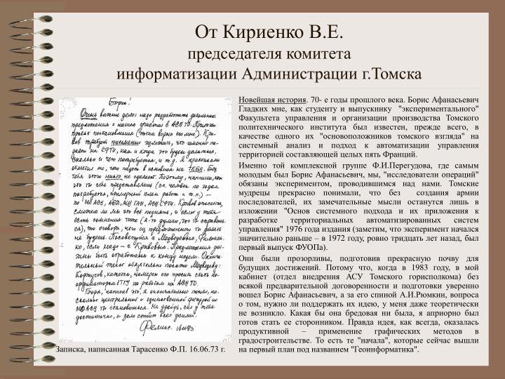 От Кириенко В.Е.