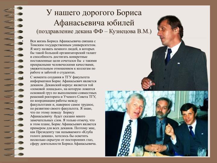 У нашего дорогого Бориса Афанасьевича юбилей