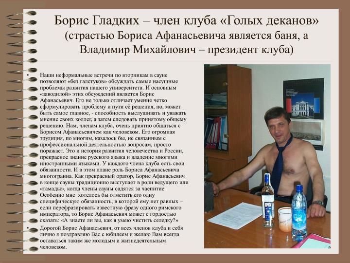 Борис Гладких – член клуба «Голых деканов»