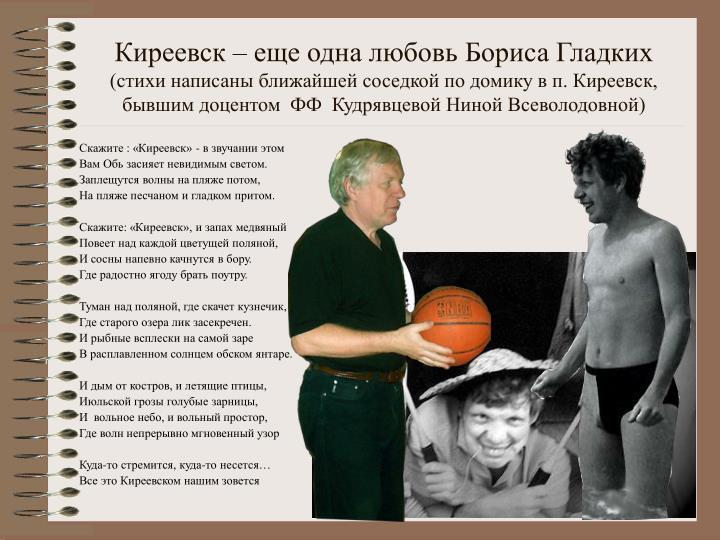 Киреевск – еще одна любовь Бориса Гладких