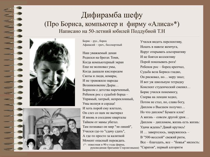Борис – рус., борец