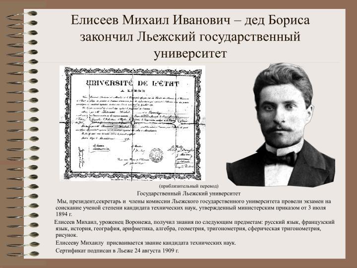 Елисеев Михаил Иванович – дед Бориса