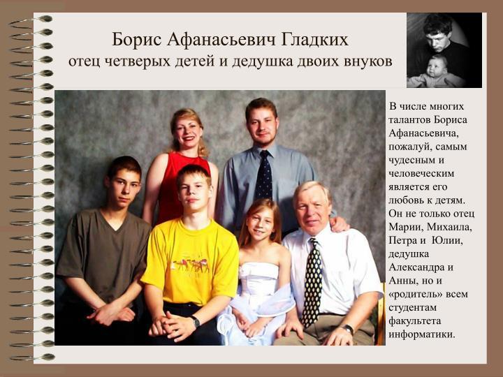 Борис Афанасьевич Гладких