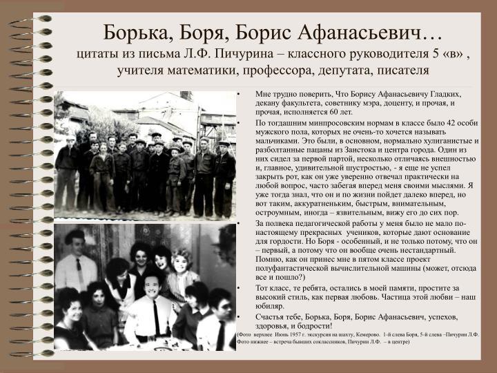 Борька, Боря, Борис Афанасьевич…