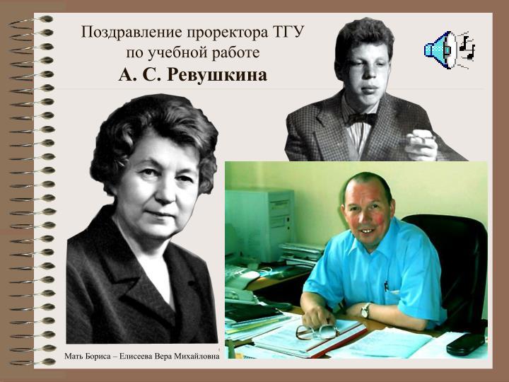 Поздравление проректора ТГУ