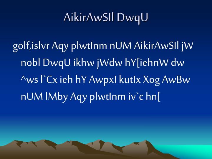 AikirAwSIl DwqU