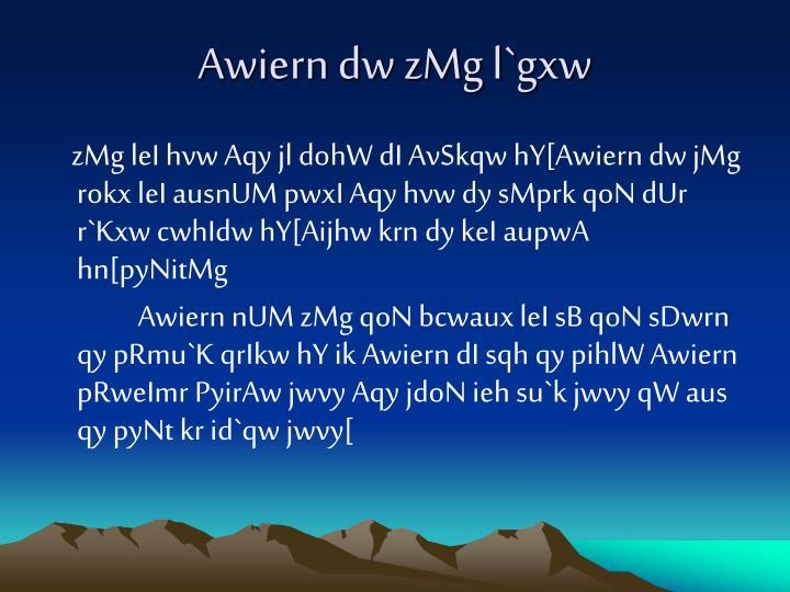 Awiern dw zMg l`gxw