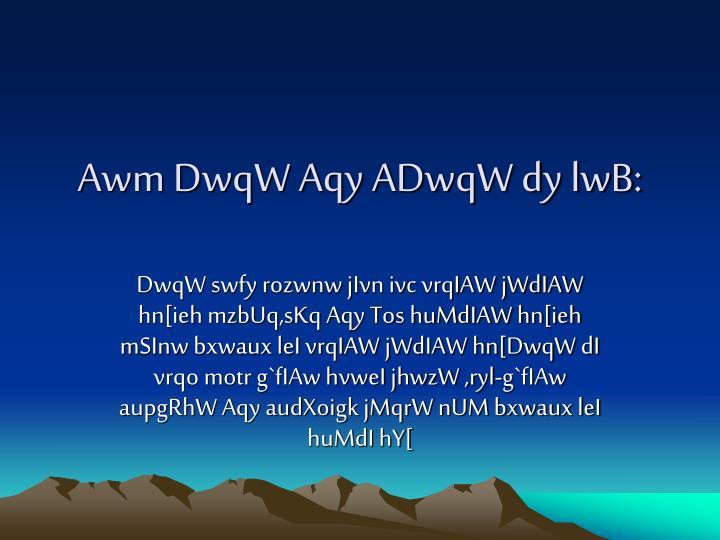 Awm DwqW Aqy ADwqW dy lwB: