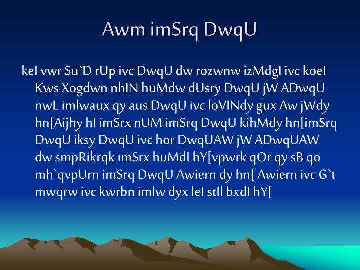 Awm imSrq DwqU