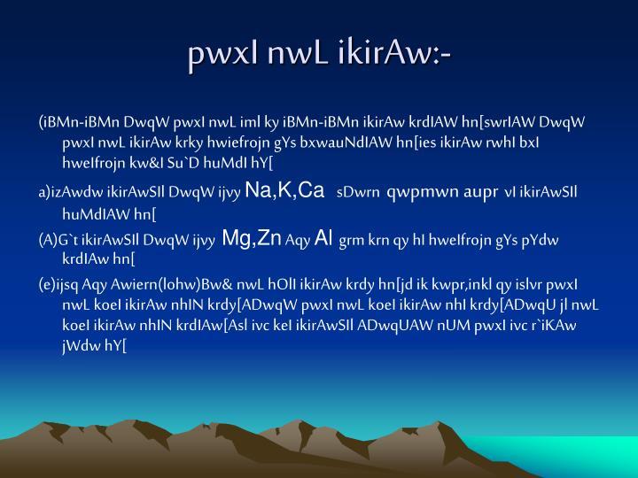 pwxI nwL ikirAw:-