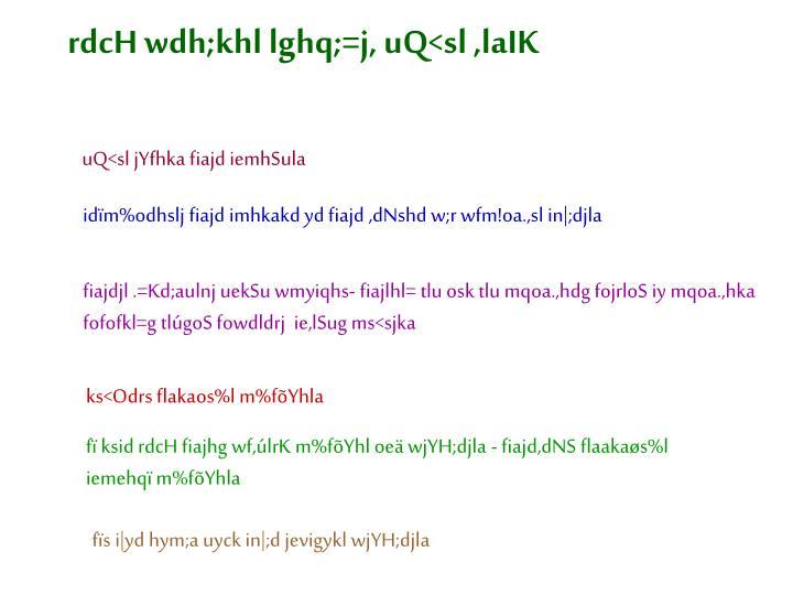 rdcH wdh;khl lghq;=j, uQ<sl ,laIK