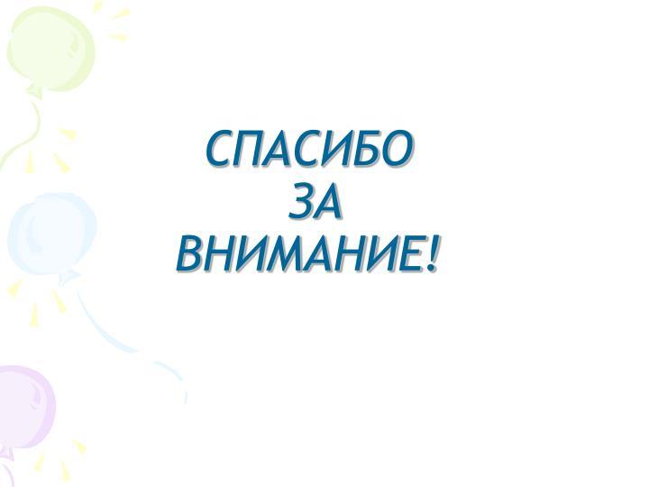 СПАСИБО