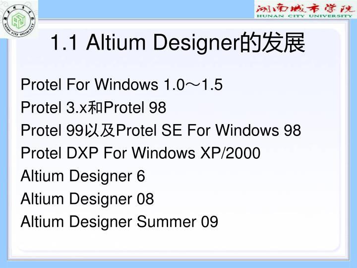 1.1 Altium Designer