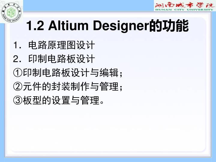 1.2 Altium Designer