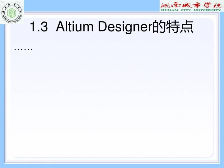 1.3  Altium Designer