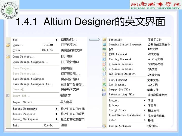1.4.1  Altium Designer