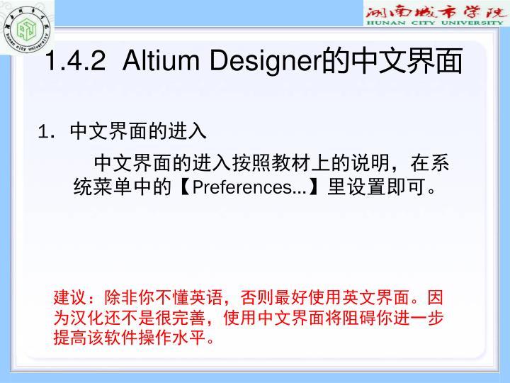 1.4.2  Altium Designer
