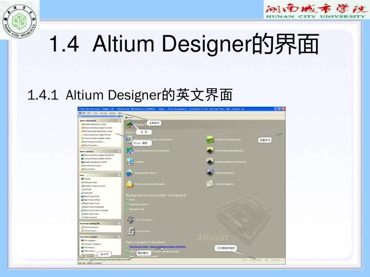 1.4  Altium Designer