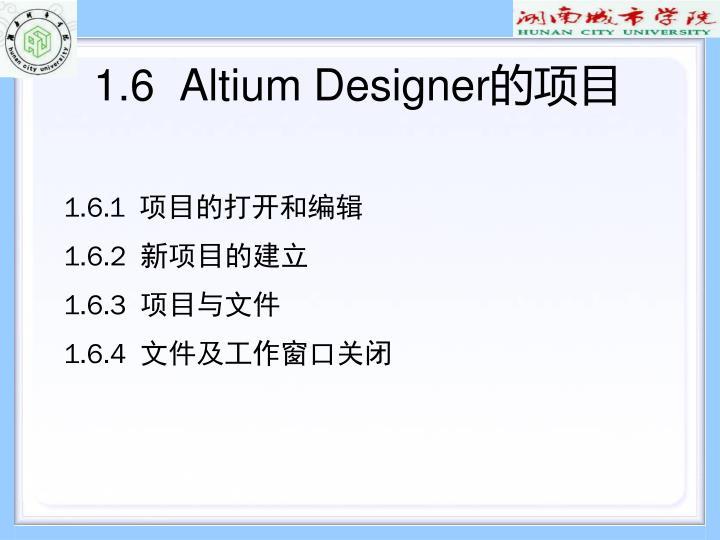 1.6  Altium Designer