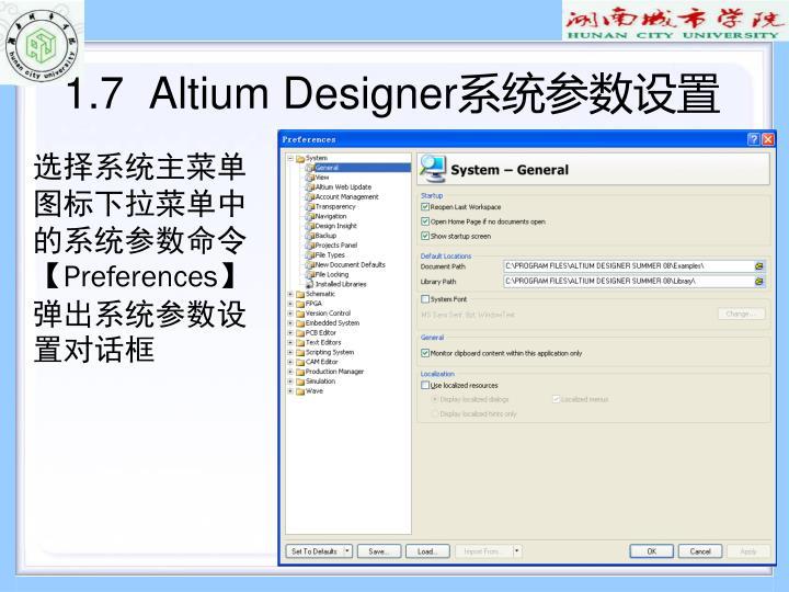 1.7  Altium Designer