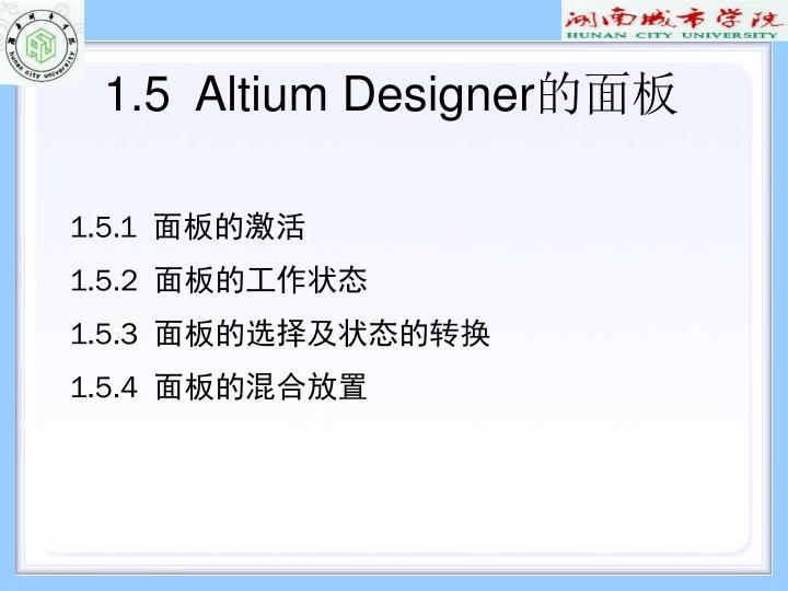 1.5  Altium Designer