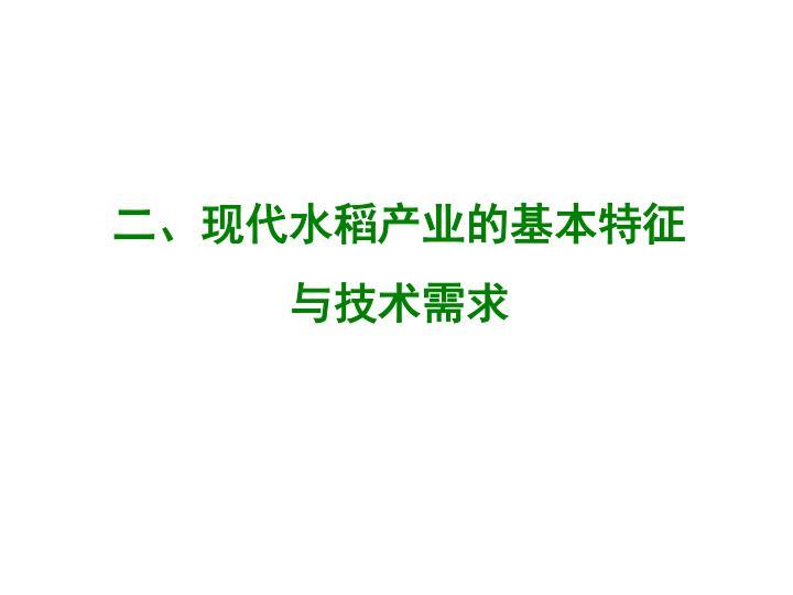 二、现代水稻产业的基本特征
