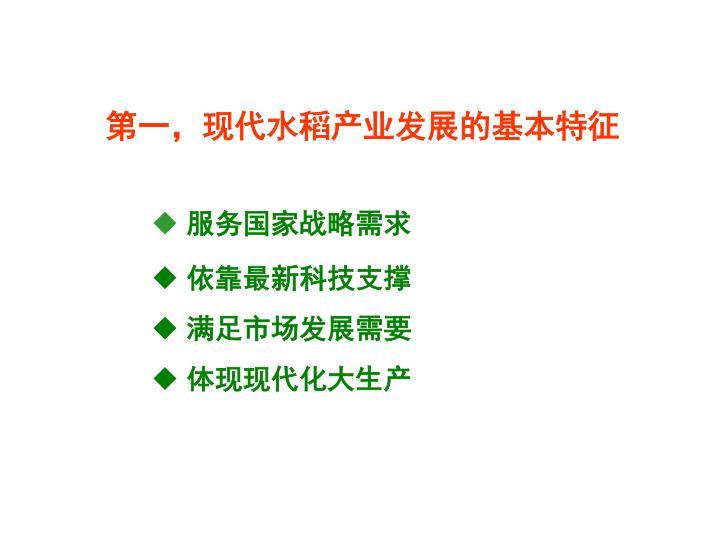 第一,现代水稻产业发展的基本特征