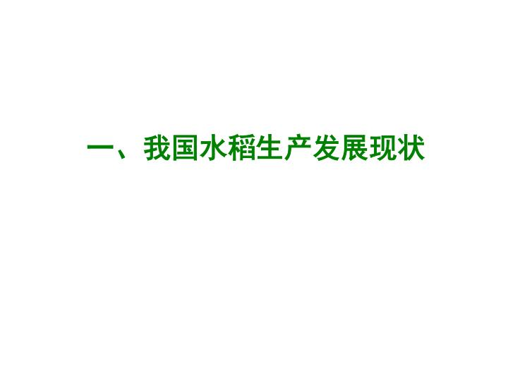 一、我国水稻生产发展现状