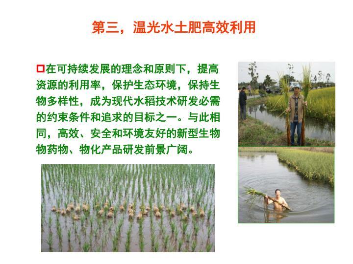 第三,温光水土肥高效利用