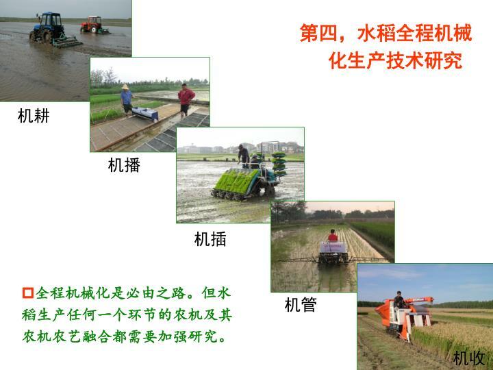 第四,水稻全程机械化生产技术研究