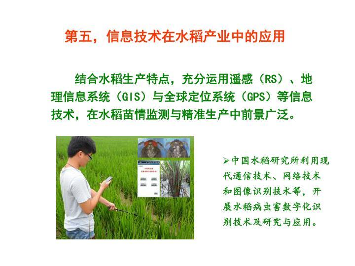 第五,信息技术在水稻产业中的应用
