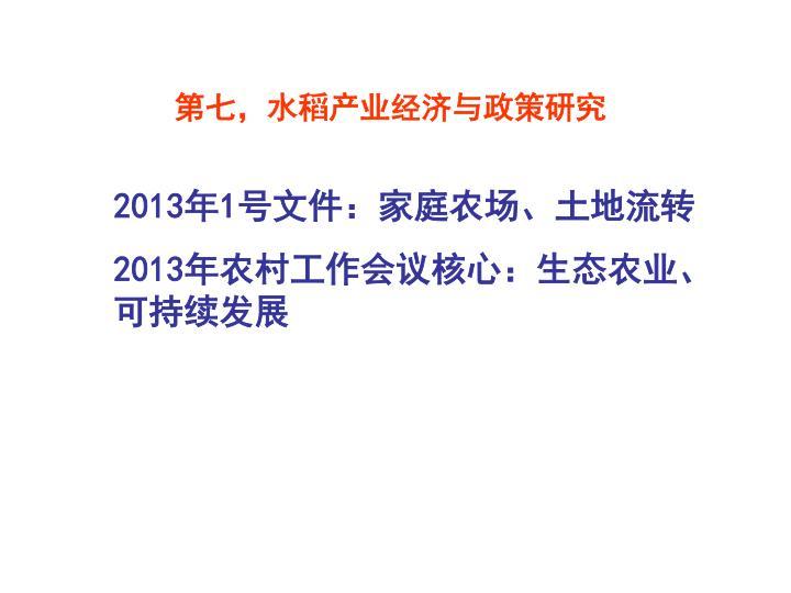 第七,水稻产业经济与政策研究