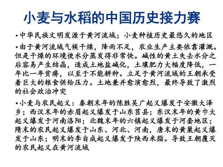 小麦与水稻的中国历史接力赛