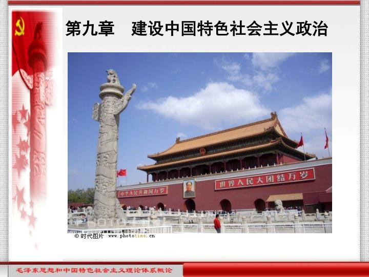 第九章  建设中国特色社会主义政治
