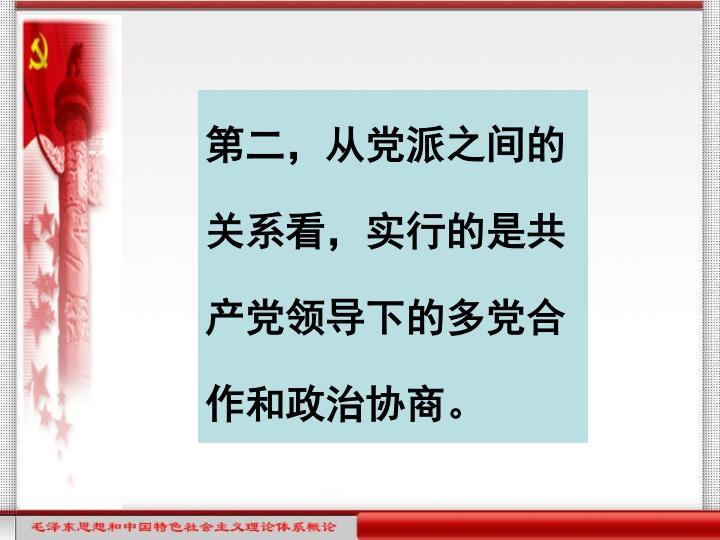 第二,从党派之间的关系看,实行的是共产党领导下的多党合作和政治协商。