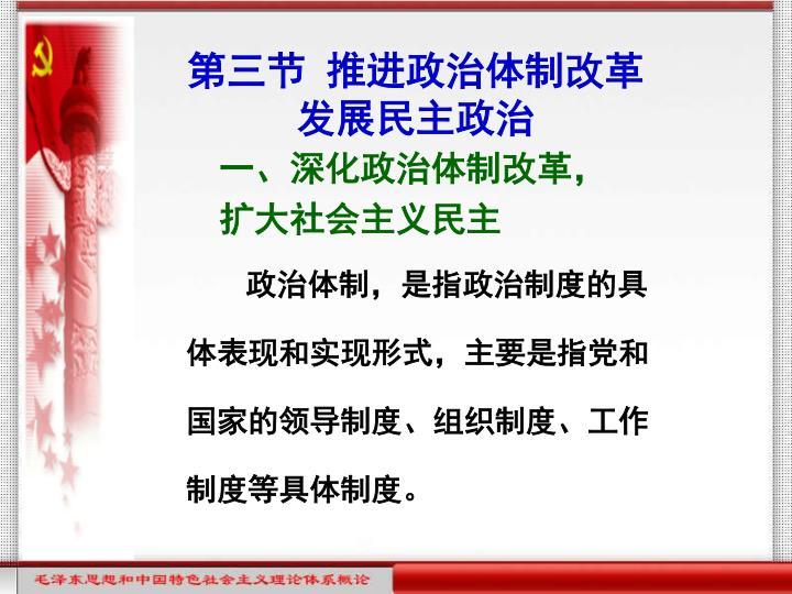 第三节 推进政治体制改革