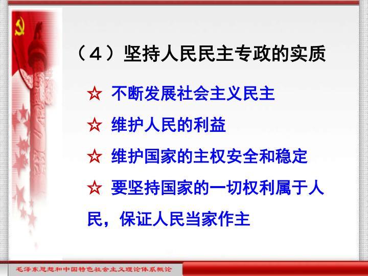 (4)坚持人民民主专政的实质
