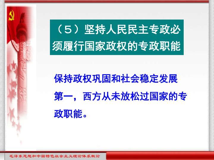 (5)坚持人民民主专政必须履行国家政权的专政职能