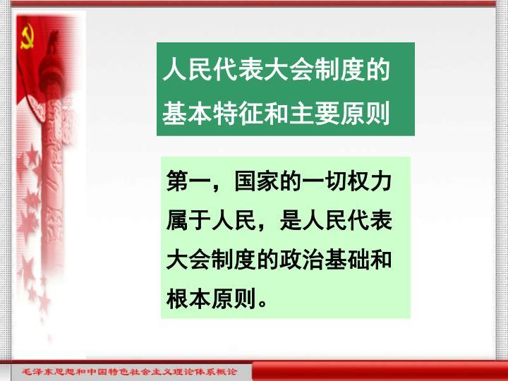 人民代表大会制度的基本特征和主要原则