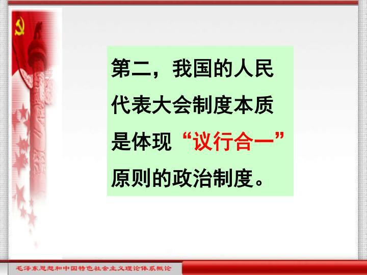第二,我国的人民代表大会制度本质是体现